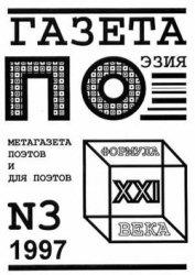 Формула 21 века (выпуск №3, 1997г.) - Вознесенский Андрей Андреевич