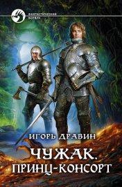Принц-консорт - Дравин Игорь