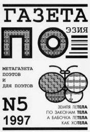 Бабочка летела, как хотела (выпуск №5, 1997г.)