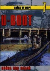 U-Boot война под водой - Иванов С. В.