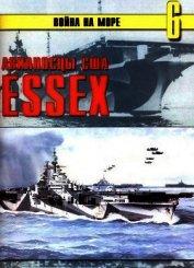 Авианосцы США «Essex» - Иванов С. В.