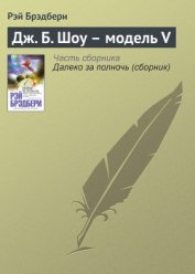«Восточный экспресс» в Вечность для Р.Б., Г.К.Ч.и Дж.Б.Ш. - Брэдбери Рэй Дуглас