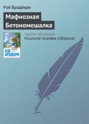 Мафиозная Бетономешалка - Брэдбери Рэй Дуглас