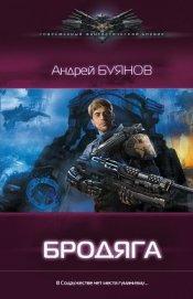 Бродяга - Буянов Андрей