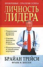 Книга Личность лидера - Автор Трейси Брайан