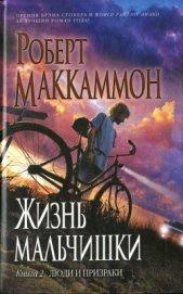 Люди и призраки - Маккаммон Роберт Рик