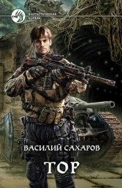 Тор - Сахаров Василий Иванович