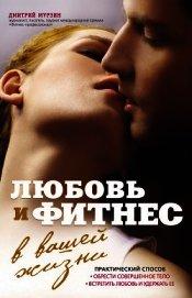 Книга Любовь и фитнес в вашей жизни - Автор Мурзин Дмитрий Владимирович