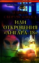 Тайна сверхчеловека, или Откровения «Ангара-18» - Мэлори Шон Дуглас