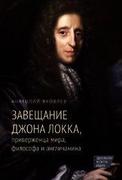 Книга Завещание Джона Локка, приверженца мира, философа и англичанина - Автор Яковлев Анатолий