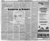 "Бессмертие по Веимиру - Кедров Константин Александрович ""brenko"""