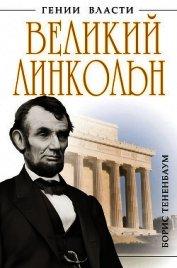 Великий Линкольн. «Вылечить раны нации» - Тененбаум Борис
