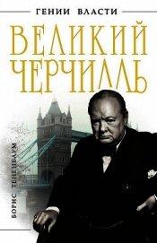 Великий Черчилль - Тененбаум Борис