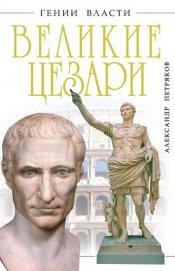 Великие Цезари - Петряков Александр Михайлович