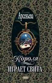 Короля играет свита - Арсеньева Елена