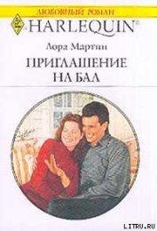 Приглашение на бал - Мартин Лора