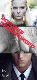 """Условие прекрасного/beautiful condition (СИ) - Иванова Софья Андреевна """"S/P"""""""