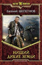 Дикие земли - Щепетнов Евгений Владимирович