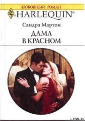Дама в красном - Мартон Сандра