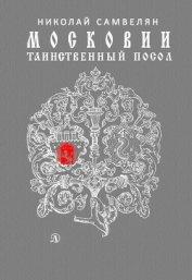 Московии таинственный посол - Самвелян Николай Григорьевич