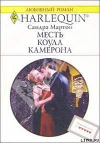 Месть Коула Камерона - Мартон Сандра