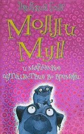 Молли Мун и магическое путешествие во времени - Бинг Джорджия