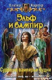 Суровые вампирьи будни - Картур Елена Викторовна