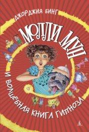 Молли Мун и волшебная книга гипноза - Бинг Джорджия
