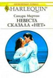 Невеста сказала нет - Мартон Сандра