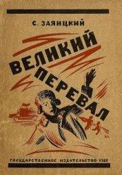 Великий перевал - Заяицкий Сергей Сергеевич