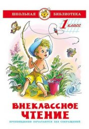 Внеклассное чтение (для 1-го класса) - Бианки Виталий Валентинович