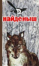 Найденыш - Бианки Виталий Валентинович