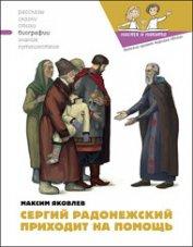 Сергий Радонежский приходит на помощь - Яковлев Максим
