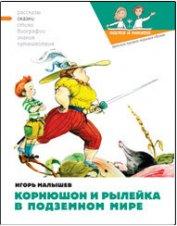 Книга Корнюшон и Рылейка в подземном мире - Автор Малышев Игорь