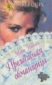 Прелестная обманщица - Николс Мэри