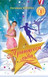 Книга Принцесса льда - Автор Ярцева Евгения Сергеевна
