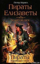 Пираты Елизаветы. Золотой век - Марвел Питер