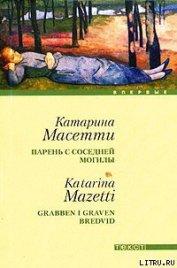 Парень с соседней могилы - Масетти Катарина