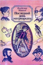 Последний день матриархата - Машков Владимир Георгиевич