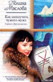 Как заполучить чужого мужа - Маслова Полина