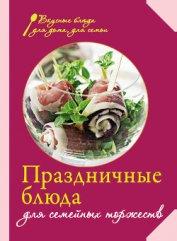 Книга Праздничные блюда для семейных торжеств - Автор Сборник рецептов