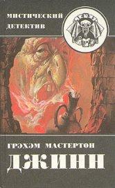Дьяволы судного дня - Мастертон Грэхем (Грэм)