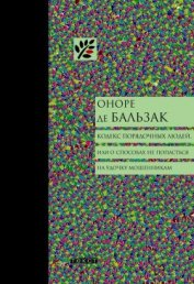 Кодекс порядочных людей, или О способах не попасться на удочку мошенникам - де Бальзак Оноре