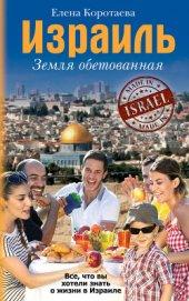 Израиль. Земля обетованная - Коротаева Елена