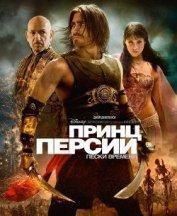"Принц Персии: Пески времени - ""Prince of Persia"""