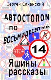 Автостопом по восьмидесятым. Яшины рассказы 07 (СИ) - Саканский Сергей Юрьевич