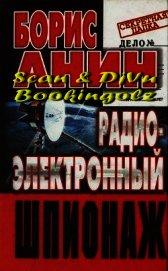 Радиоэлектронный шпионаж - Анин Борис Юрьевич