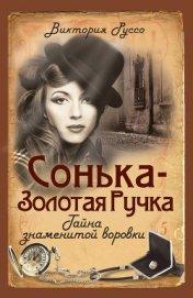 Сонька-Золотая Ручка. Тайна знаменитой воровки - Руссо Виктория
