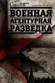 Военная агентурная разведка. История вне идеологии и политики