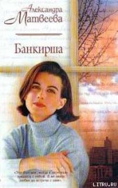 Банкирша - Матвеева Александра